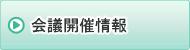 회의 개최 정보
