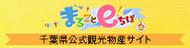 Whole e! Chiba